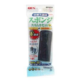 GEX スリムフィルター 交換ろ過材 スポンジカセット 1コ入り ジェックス 関東当日便