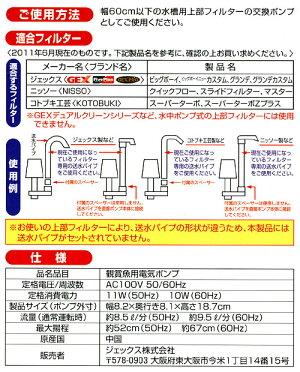 上部フィルター用共通ポンプ−M淡水専用【リニューアル品】【関東当日便】