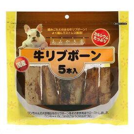 アラタ あみやき家 牛リブボーン 5本 犬 おやつ 関東当日便