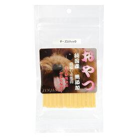 JINJIN 小袋おやつ チーズスティック 国産 50g 無添加 関東当日便