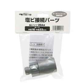 塩ビ接続パーツ 20A用(内径16・外径22mm用) 関東当日便