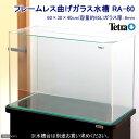 お一人様1点限り テトラ RA−60(60×30×40cm) 60cm水槽(単体)【HLS_DU】 関東当日便