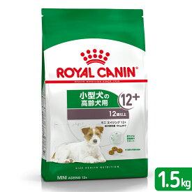 ロイヤルカナン ミニ エイジング 12+ 高齢犬用 1.5kg 3182550793575 ジップ付 関東当日便