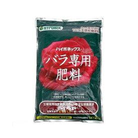 ハイポネックス バラ専用肥料 2kg(N4・P4.5・K1.5) バラ 有機肥料 土壌改良 有用微生物 関東当日便