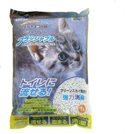 猫砂 お一人様7点限り サンメイト ペーパーフラッシャブル 7L 猫砂 紙 固まる 流せる 燃やせる 関東当日便