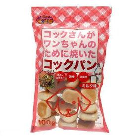 サンメイト コックパンミルク 100g 犬 おやつ コックパン 関東当日便