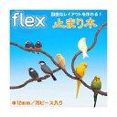 ファープラスト 鳥用組立て止まり木 フレックス4190 直径1.2cm 79ピース 鳥 止まり木 関東当日便