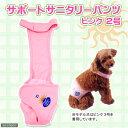 サイトウジャパン サポートサニタリーパンツ ピンク 2号 犬 ウェア サニタリーパンツ おもらし ペット 関東当日便