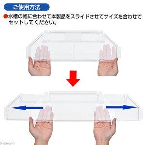 スライド式プラブタスライドカバー(45〜60cm水槽用)