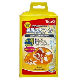 テトラ 金魚の水つくり タブレット 8錠入り 金魚(淡水)用 関東当日便