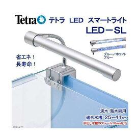 テトラ LEDスマートライト LED−SL 小型水槽用照明 熱帯魚 水草 アクアリウムライト 関東当日便