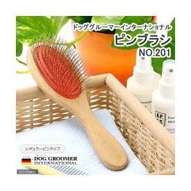 ドッググルーマーインターナショナル ピンブラシ No.201 レギュラーピンタイプ 関東当日便