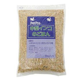 ペットプロ 中型インコのごはん 1kg 鳥 フード 餌 えさ 種 穀類 関東当日便