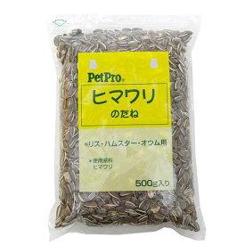 ペットプロ ヒマワリのたね 500g 鳥 フード 餌 えさ ひまわりの種 関東当日便