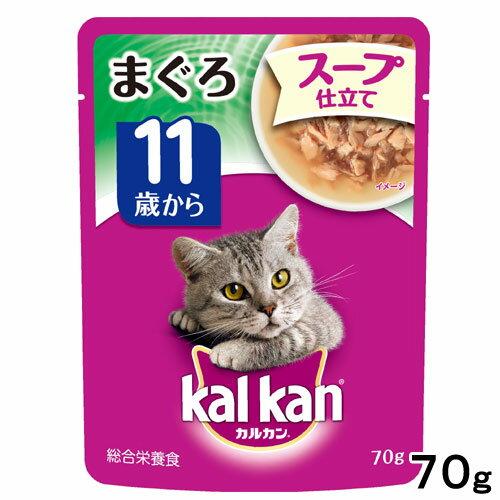 カルカン パウチ スープ仕立て 11歳から まぐろ 70g 関東当日便