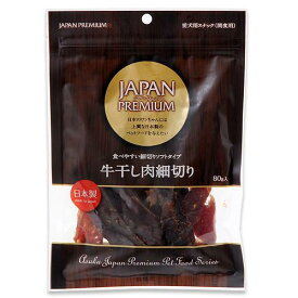 アスク ジャパンプレミアム 牛干し肉細切り80g 関東当日便