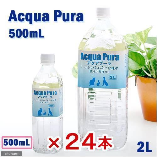 箱売り アクアプーラ 純水 500ml 1箱24本 犬 ペットウォーター ドリンク【HLS_DU】 関東当日便