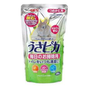 GEX うさピカ 毎日のお掃除用詰替え 280ml 関東当日便