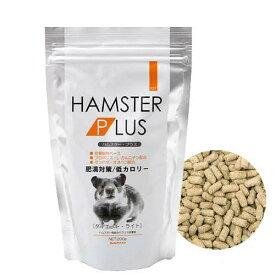 三晃商会 SANKO ハムスタープラスダイエットライト 200g ハムスターフード えさ エサ 餌 関東当日便