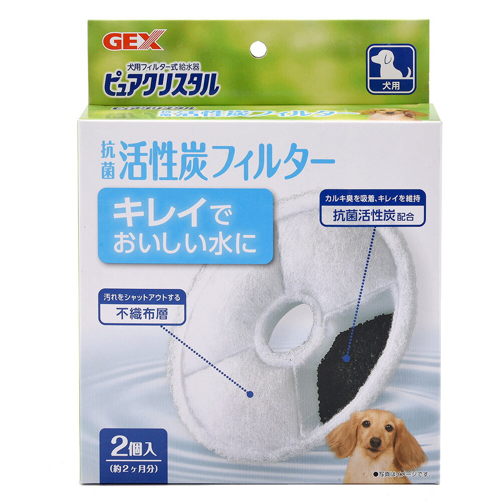 GEX ピュアクリスタル 交換用フィルター 犬用 2個入り 循環式給水器 関東当日便
