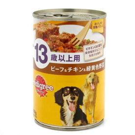 ペディグリー 13歳以上用 ビーフ&チキン&緑黄色野菜 400g 24缶 関東当日便