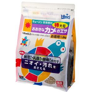 おおきなカメのエサ特大粒お徳用1kg【関東当日便】