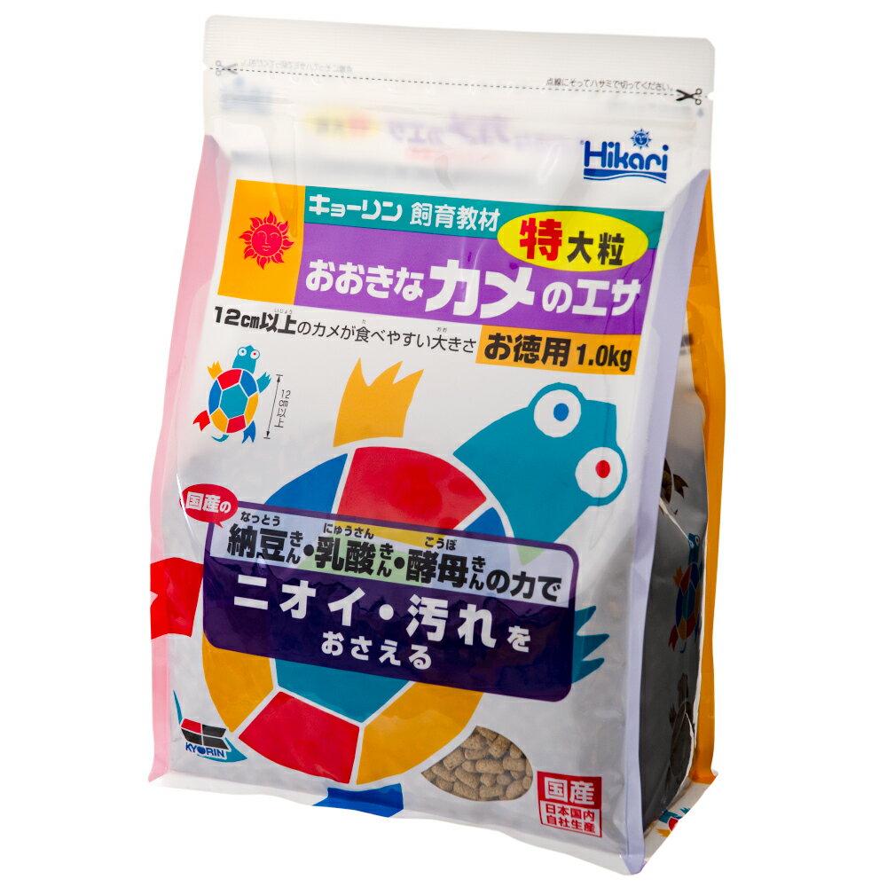 キョーリン おおきなカメのエサ 特大粒 お徳用 1kg 餌 エサ【HLS_DU】 関東当日便