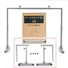 カミハタ アーチスライド BS(べーシックセット)600 沖縄別途送料 関東当日便