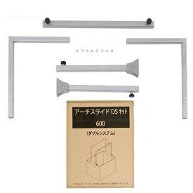 カミハタ アーチスライド DS(ダブルシステム)キット 600(BS600用) 関東当日便