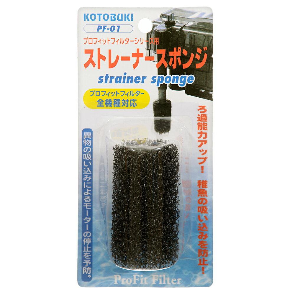 コトブキ工芸 kotobuki ストレーナースポンジ PF−01 プロフィットフィルター全機種対応 関東当日便