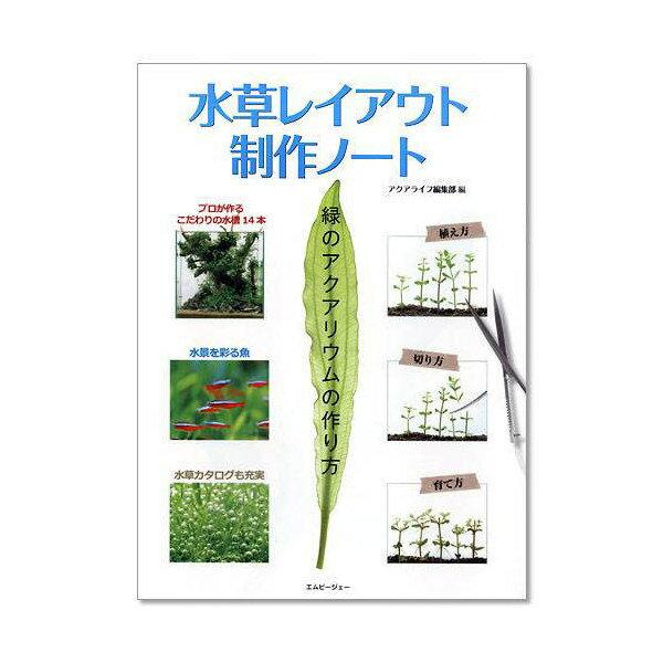 水草レイアウト制作ノート 関東当日便