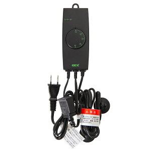 GEX サーモスタット NX003N 熱帯魚 水槽用 サーモスタット ジェックス 関東当日便