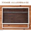 アウトレット品 アクロ45用 メッシュ付木枠セット(杉) 爬虫類 飼育 ケージ フタ 関東当日便