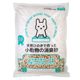 天然ひのきでつくった 小動物の消臭砂 7L うさぎ フェレット トイレ砂 関東当日便