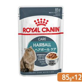 ロイヤルカナン 猫 ヘアボールケア 85g 1ボール12袋 9003579000410 関東当日便