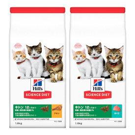 アソート ヒルズ サイエンス・ダイエット キャットフード キトン 12ヶ月まで 子猫用 1.8kg チキン1袋&まぐろ1袋 関東当日便