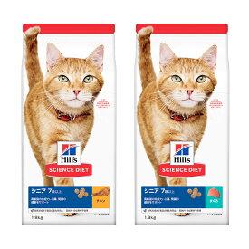 アソート ヒルズ サイエンス・ダイエット キャットフード シニア 高齢猫用 チキン 1.8kg×1袋&まぐろ 1.8kg×1袋 関東当日便