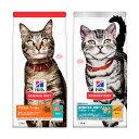 アソート サイエンスダイエット アダルト 成猫用 1.8kg(600g×3袋) まぐろ1袋 & インドアキャット チキン…