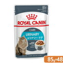 ロイヤルカナン 猫 ユリナリーケア 85g 1箱48袋 9003579000366 関東当日便