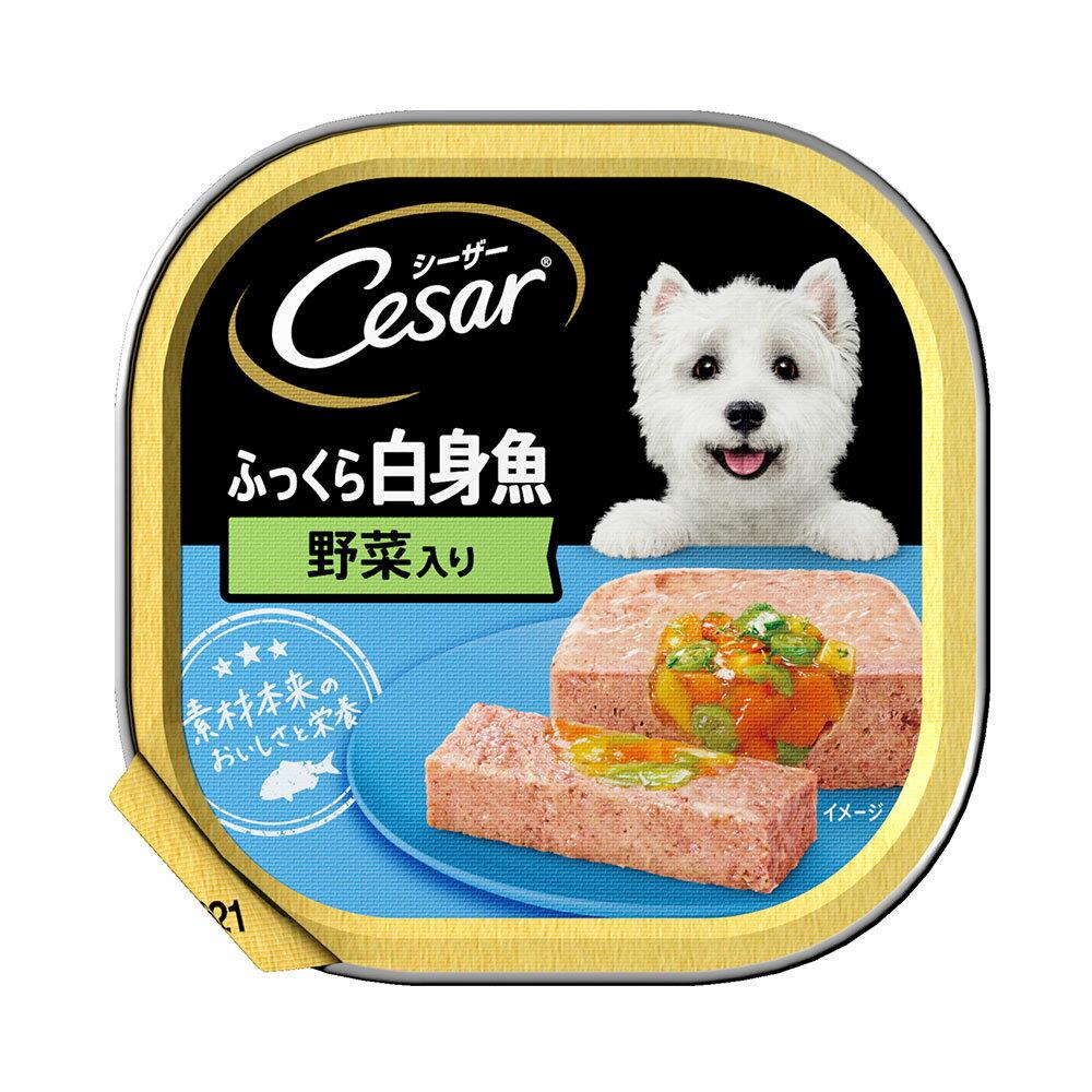 シーザー ふっくら白身魚 野菜入り 100g ドッグフード シーザー 8個入り 関東当日便