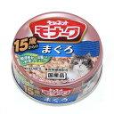 キャネット モナーク 缶 15歳からのまぐろ 80g キャットフード キャネット 超高齢猫用 2缶入り 関東当日便