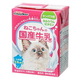 キャティーマン ねこちゃんの国産牛乳 200ml 離乳後〜成猫・高齢猫用 猫 ミルク 2個入り 関東当日便