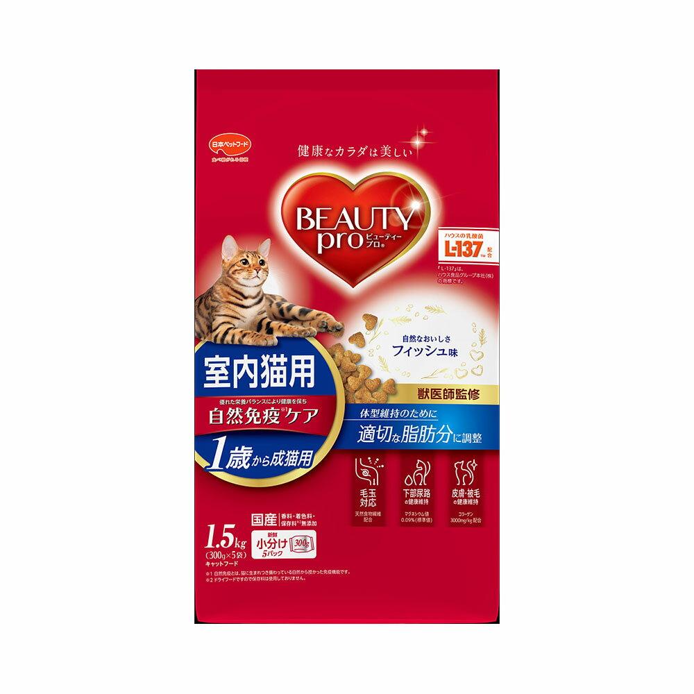 ビューティープロ キャット 成猫用 フィッシュ味 1.5kg(300g×5袋) キャットフード 関東当日便