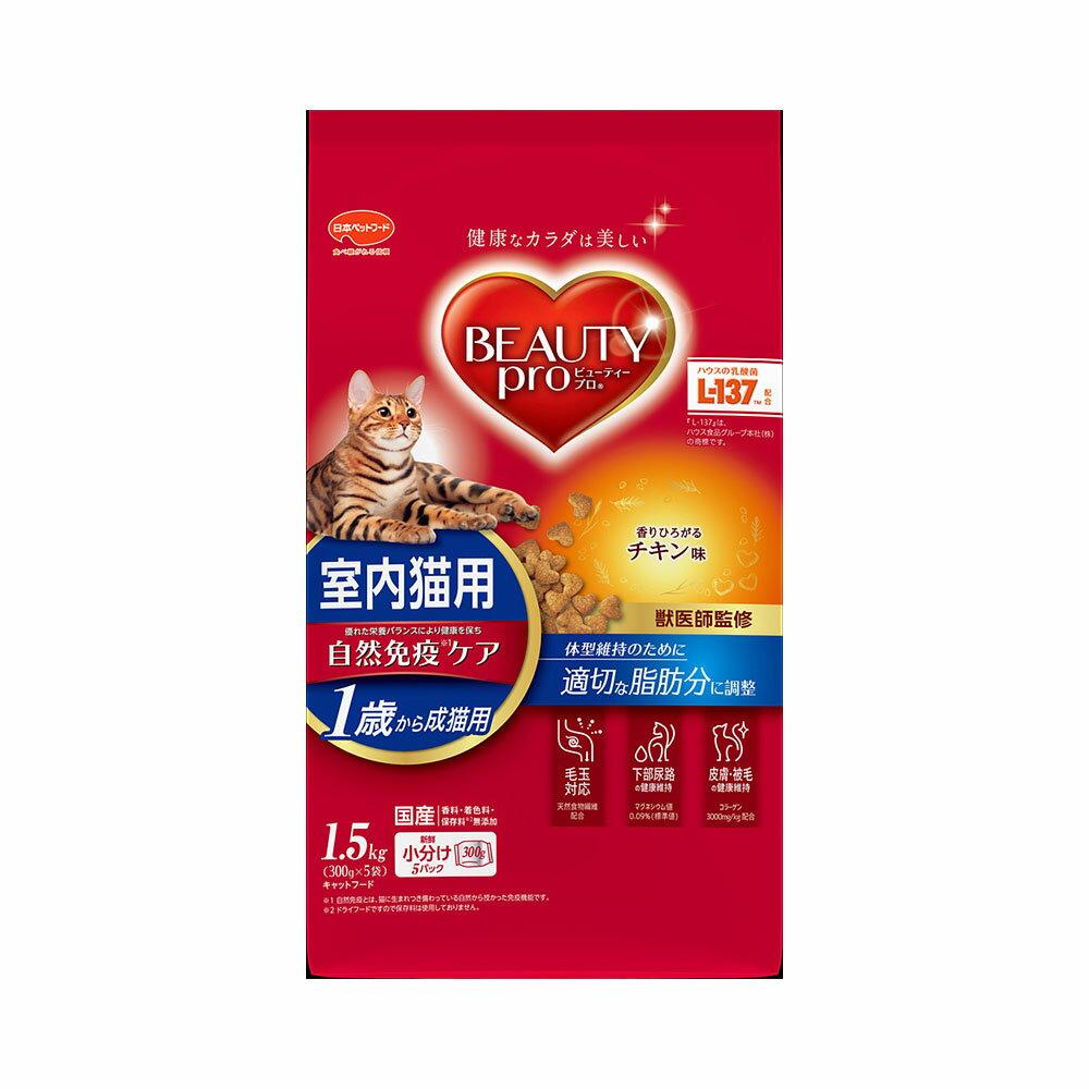 ビューティープロ キャット 成猫用 チキン味 1.5kg(300g×5袋) キャットフード 関東当日便