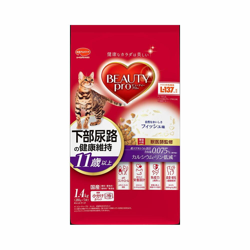 ビューティープロキャット 猫下部尿路の健康維持 11歳以上 フィッシュ味 1.4kg(280g×5袋)超高齢猫用 関東当日便