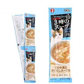キャネット 3時のスープ おかか添え あごだしスープ風 4連(25g×4) 猫 おやつ キャネット 関東当日便