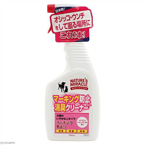 ネイチャーズミラクル マーキング防止+消臭クリーナー 700ml 関東当日便