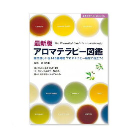 アウトレット品 最新版 アロマテラピー図鑑 訳あり 関東当日便