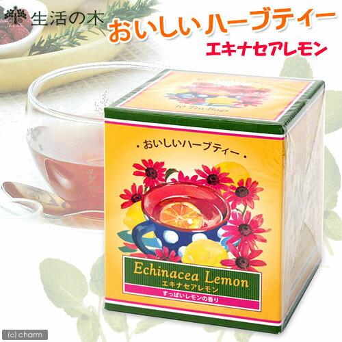 食品 生活の木 おいしいハーブティー エキナセアレモン 10個入り ノンカフェイン 関東当日便