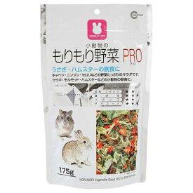 マルカン もりもり野菜 PRO 175g 小動物 フード 副食 おやつ 関東当日便